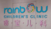 Rainbow Children's Clinic